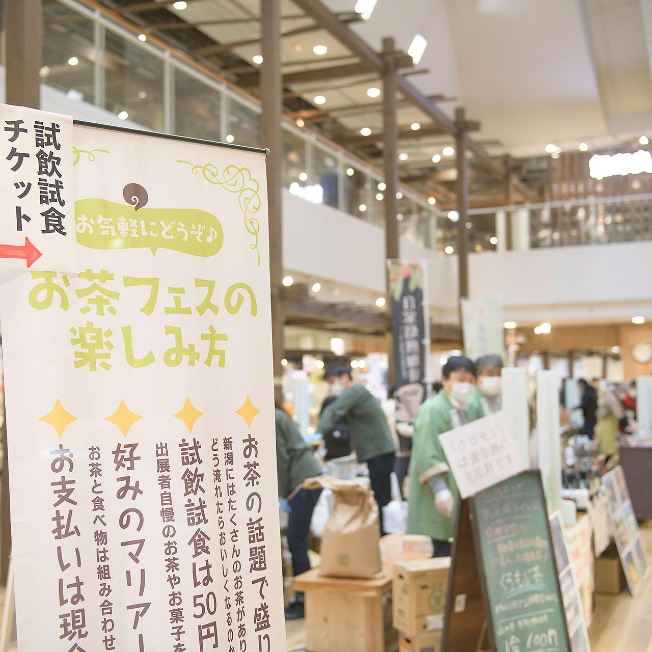 写真 : 2021年第4回新潟お茶フェス in なおえつ