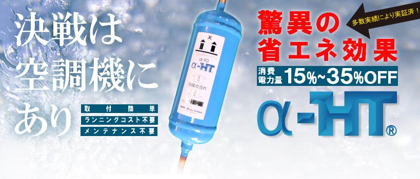 空調室外機節電装置「α-HT」