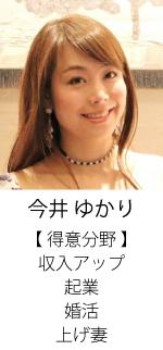 フラクタル心理学カウンセラー 今井ゆかり フラクタル心理学 グランコンパス大阪