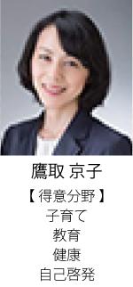 フラクタル心理学カウンセラー 鷹取 京子 フラクタル心理学 グランコンパス大阪