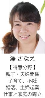 フラクタル心理学カウンセラー 澤さなえ フラクタル心理学 グランコンパス大阪