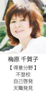 フラクタル心理学カウンセラー 梅原千賀子 フラクタル心理学 グランコンパス大阪