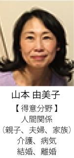 フラクタル心理学カウンセラー 山本 由美子 フラクタル心理学 グランコンパス大阪