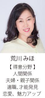 フラクタル心理学カウンセラー 荒川 みほ フラクタル心理学 グランコンパス大阪