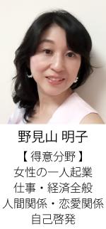 フラクタル心理学カウンセラー 野見山明子 フラクタル心理学 グランコンパス大阪