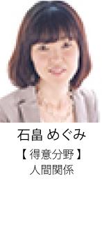 フラクタル心理学アドバイザー 石畠 めぐみ フラクタル心理学 グランコンパス大阪