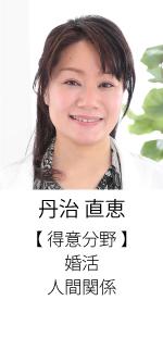 フラクタル心理学カウンセラー 丹治直恵 フラクタル心理学 グランコンパス大阪