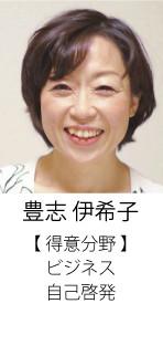 フラクタル心理学カウンセラー 豊志伊希子 フラクタル心理学 グランコンパス大阪
