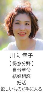 フラクタル心理学カウンセラー 川向幸子 フラクタル心理学 グランコンパス大阪
