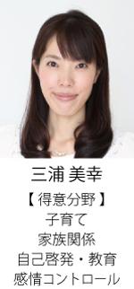 フラクタル心理学カウンセラー 三浦 美幸 フラクタル心理学 グランコンパス大阪