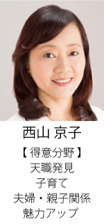 フラクタル心理学カウンセラー 西山京子 フラクタル心理学 グランコンパス大阪