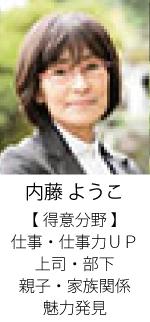 フラクタル心理学カウンセラー 内藤 ようこ フラクタル心理学 グランコンパス大阪