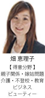 フラクタル心理学アドバイザー 畑 恵理子 フラクタル心理学 グランコンパス大阪