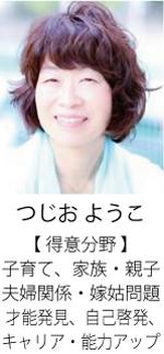フラクタル心理学カウンセラー つじお ようこ フラクタル心理学 グランコンパス大阪