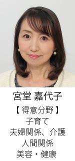 フラクタル心理学カウンセラー 宮堂嘉代子 フラクタル心理学 グランコンパス大阪