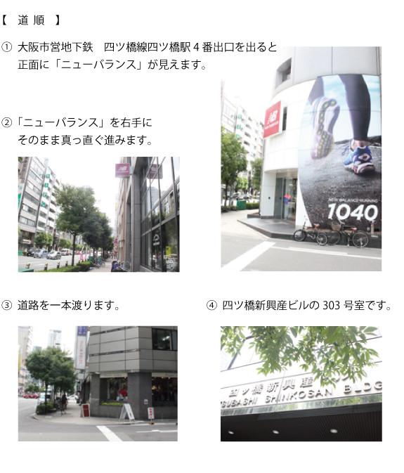 フラクタル心理学 TAWグランコンパス大阪 アクセス