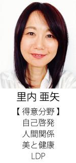 フラクタル心理学カウンセラー 里内亜矢 フラクタル心理学 グランコンパス大阪