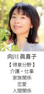 フラクタル心理学カウンセラー 向川 眞喜子 フラクタル心理学 グランコンパス大阪