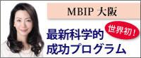 MBIP大阪最新科学的成功プログラム 成功脳へ脳を進化させるマスターブレイン インストール
