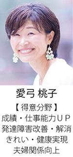 フラクタル心理学カウンセラー 愛弓桃子 フラクタル心理学 グランコンパス大阪