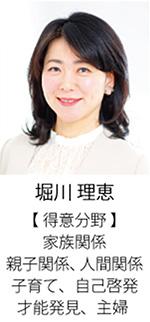 フラクタル心理学カウンセラー 堀川 理恵 フラクタル心理学 グランコンパス大阪