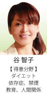 フラクタル心理学カウンセラー 谷智子 フラクタル心理学 グランコンパス大阪