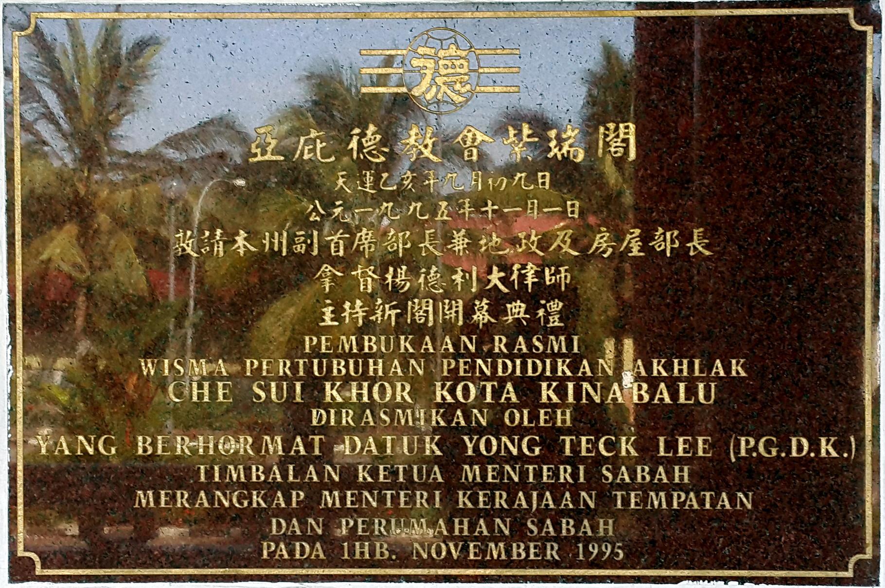 【新閣所開幕典禮】銘牌(1995年11月1日)