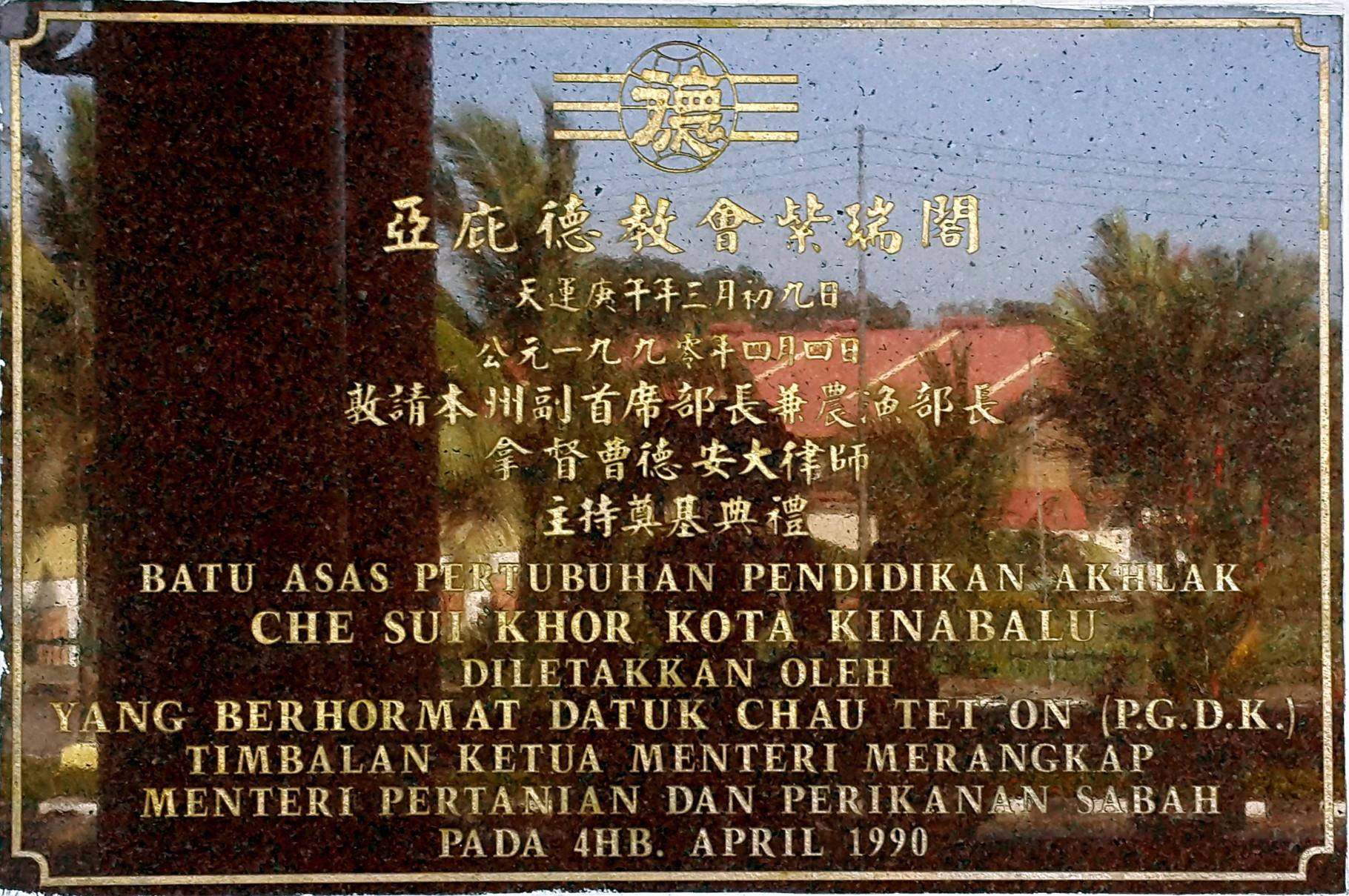 【新閣所奠基典禮】儀式銘牌(1990年4月4日)