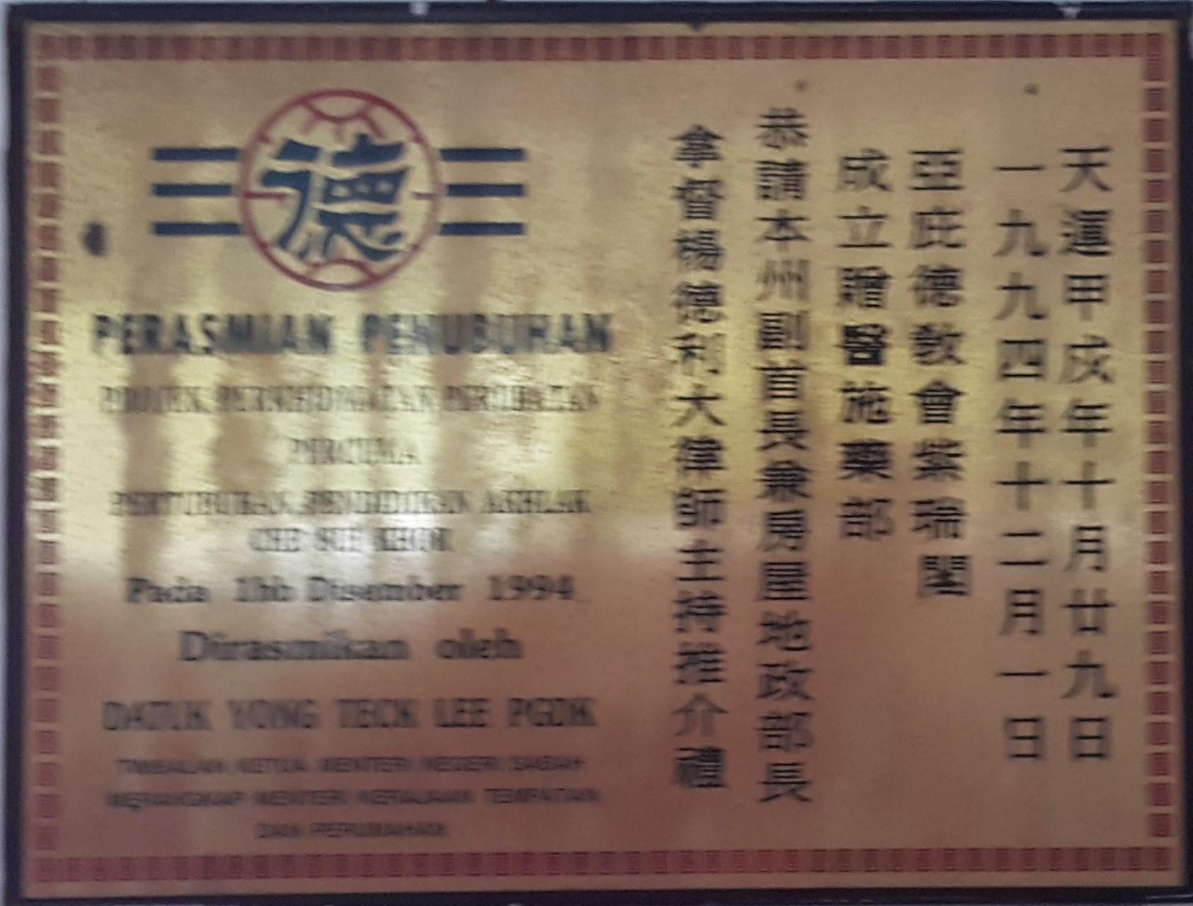 【贈醫施藥部】成立儀式銘牌 (1994年12月1日)