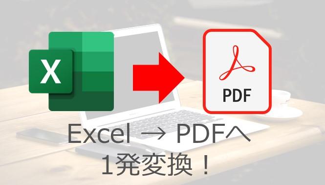 Excel→PDFに1発変換!