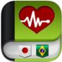 ポルトガル語・アプリ版(app store)