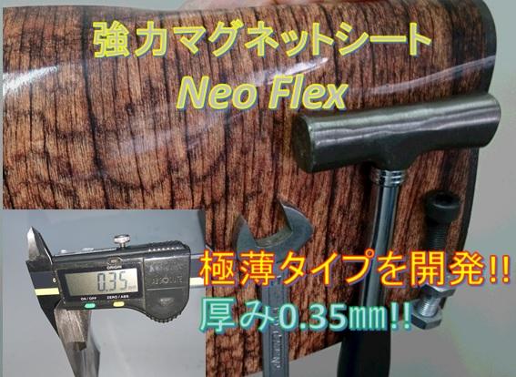 強力マグネットシート Neo Flex