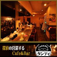 Cafe&Bar タンティ
