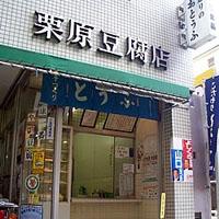 栗原豆腐店