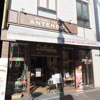 パン工房 Anten Do