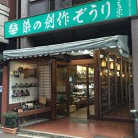 三栄履物店