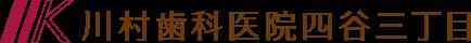 川村歯科医院ロゴ