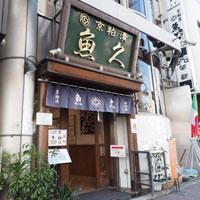 京粕漬 魚久
