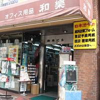 和楽文具店