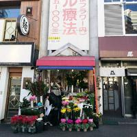 キリシマフラワー四谷店