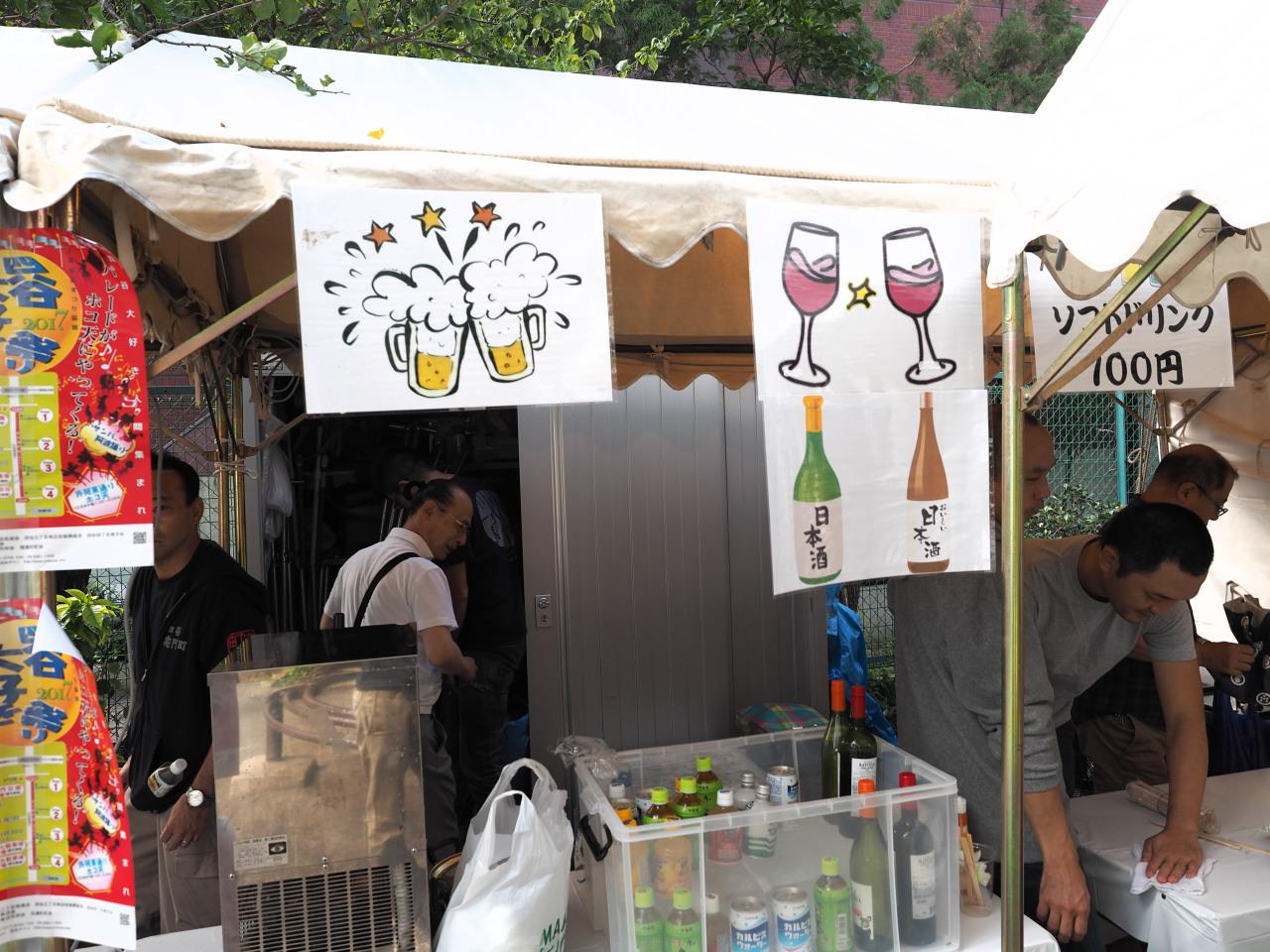 四谷三丁目は生ビール、日本酒、ワイン、ソフトドリンク、焼き油揚げを提供致しました。
