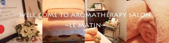 アロマセラピーサロン ル・マタンへようこそ