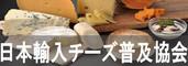 日本輸入チーズ普及協会