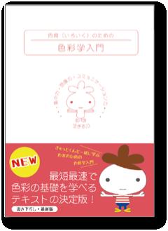 「色彩学入門」(オリジナルテキスト)