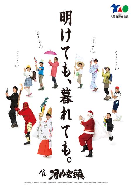 行政/ポスター(八尾市観光協会様)