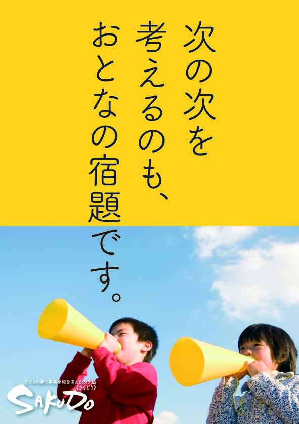 《SAKUDO》紹介リーフレット(表紙)