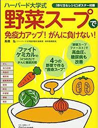 免疫力アップ野菜スープ