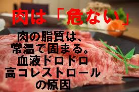 肉は危ない