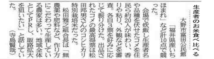 お米食べ比べで一番になった福井新聞記事
