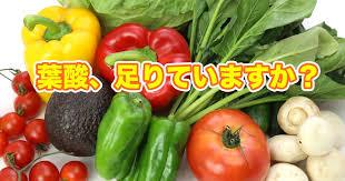 微量栄養素たっぷりのピロール野菜